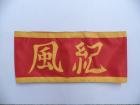 Kyoya Hibari Discipline Committee Armband